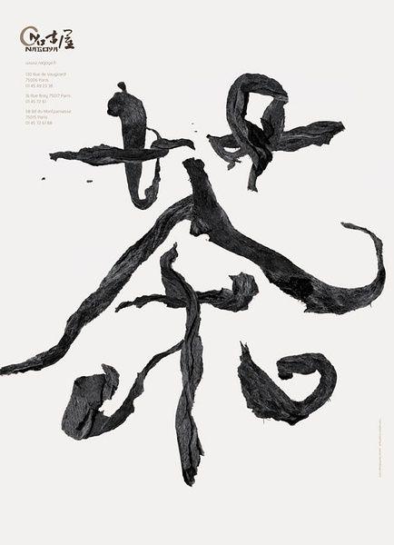 纪小德的相册-【海报赏味】