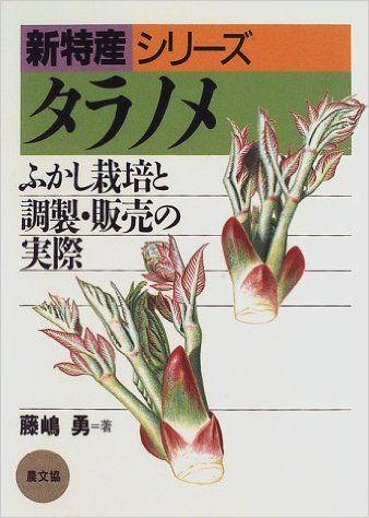 타라노메 - 불가 재배와 제조 · 판매의 실제 (새로운 특산 시리즈) | 후지시마 용기 | 책 | Amazon.co.jp