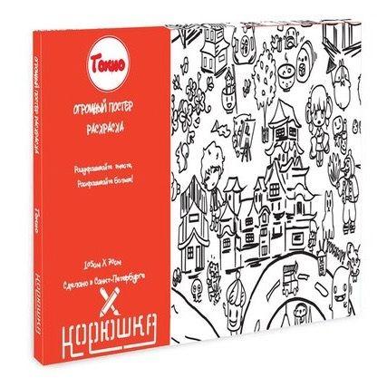 Устали отмечать?) Плакат - раскраска Токио от @razverni приведет Вас в чувства. https://razverni.com/catalog/goods/plakat-raskraska-tokio/ #ny #ny2017 #корюшка #раскраска #сновымгодом #годпетуха #красныйденькалендаря #2января #Токио