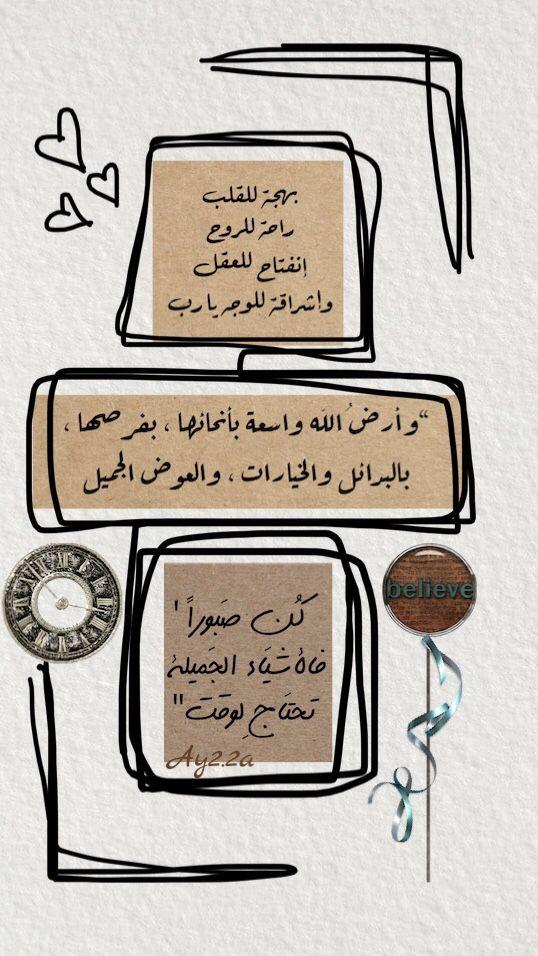 اقتباسات ديني تصميمي ستوري بالعربي Islamic Inspirational Quotes Beautiful Arabic Words Wisdom Quotes Life