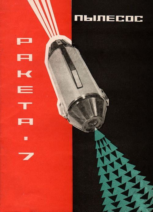 "Rocket-7 Soviet vacuum cleaner manual, 1973...gotta love the design there...Soviet ""Futurism""...Let Lenin do your cleaning...! CHEKA one out...!"
