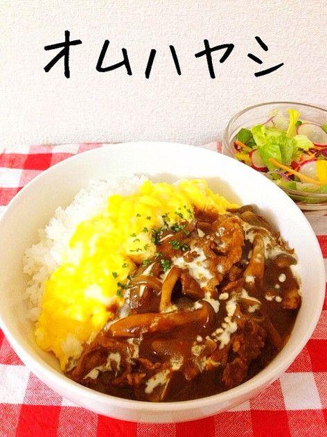 お店風に♪オムハヤシ by ♡やほ♡ [クックパッド] 簡単おいしいみんなのレシピが223万品