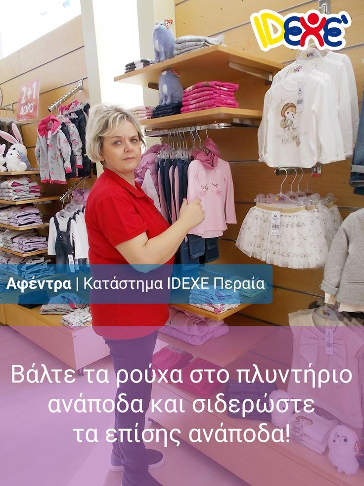 Ρουχαλάκια με στάμπες και πώς να τα προστατέψετε! #idexetips #aw16 #idexe #fashion #kidsfashion #kidswear #kidsclothes #kidsfashion #fashionkids #children #boy #girl #clothes #baby #babywearing #babyclothes #babyfashion #newcollection #newarrivals #aw1617 #tips