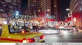 フィリピン留学フェア 2015 英語学校が東京 渋谷でフィリピン留学説明会