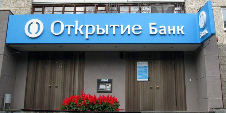 Postgres Professional получил благодарность от банка «Открытие»