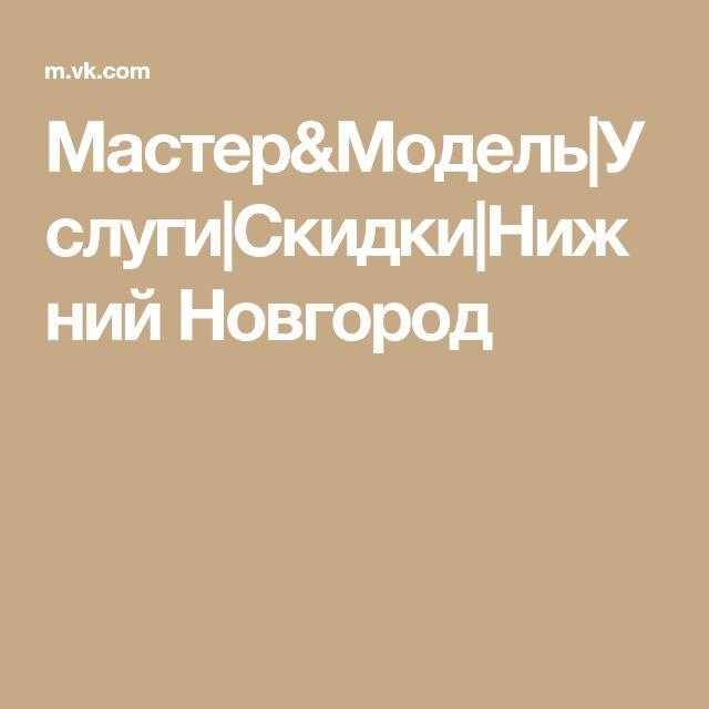 Мастер&Модель|Услуги|Скидки|Нижний Новгород
