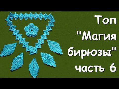 "Ирландское кружево. Топ ""Магия бирюзы"" часть 9 - Sleeveless jacket ""The magic of turquoise"" Part 9 - YouTube"
