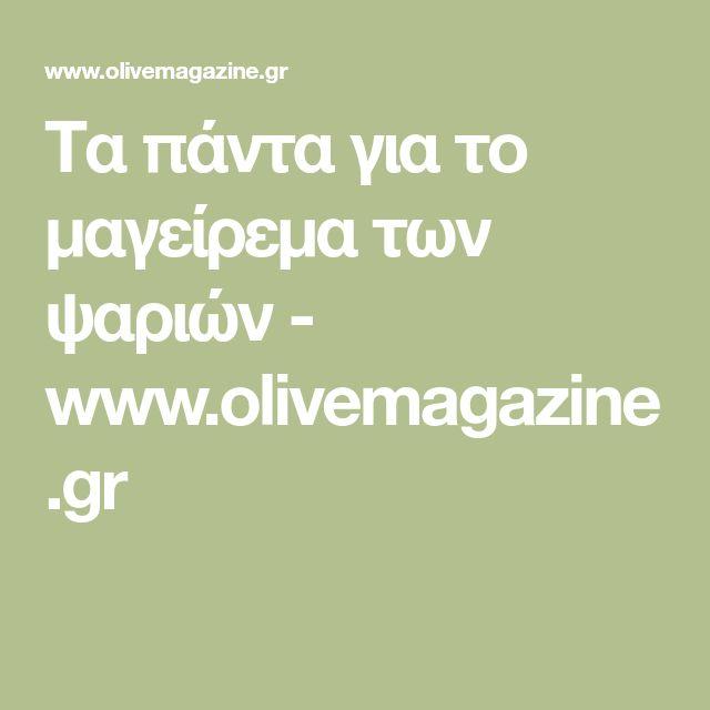 Τα πάντα για το μαγείρεμα των ψαριών - www.olivemagazine.gr