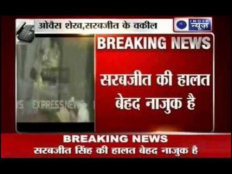 Breaking News: Sarabjit Singh to be treated in Pakistan