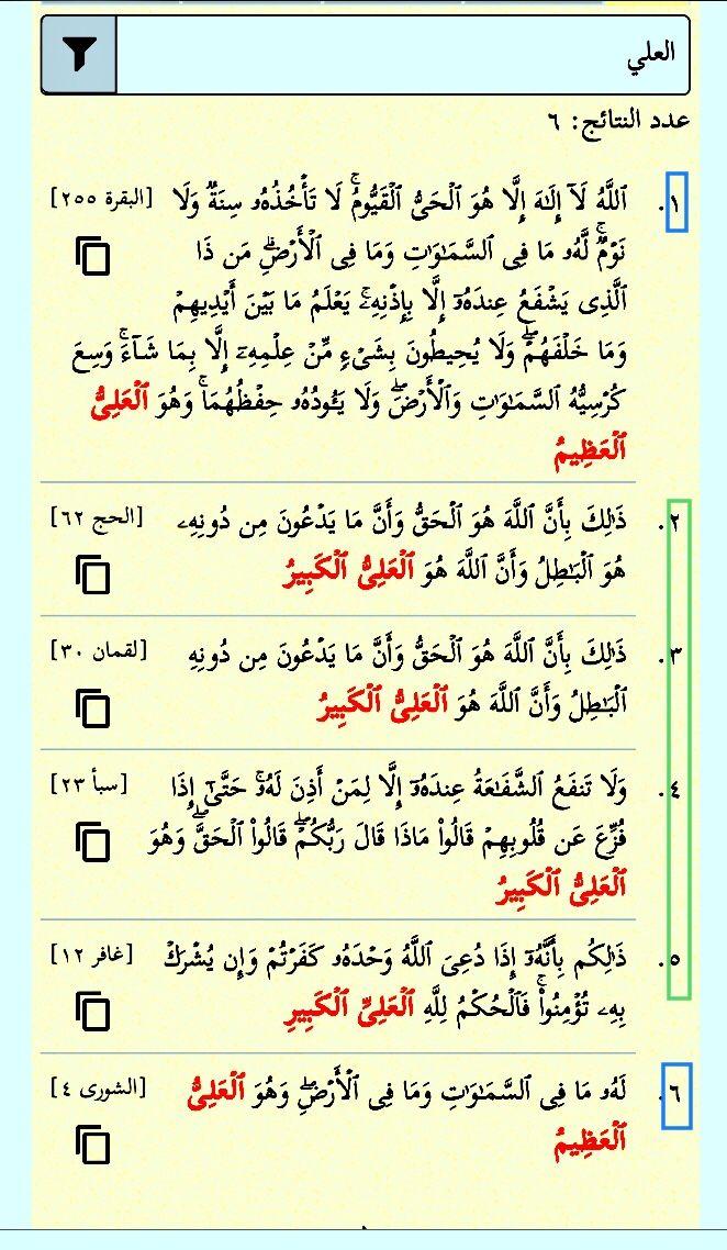 العلي الكبير أربع مرات في القرآن العلي العظيم مرتان Math Math Equations