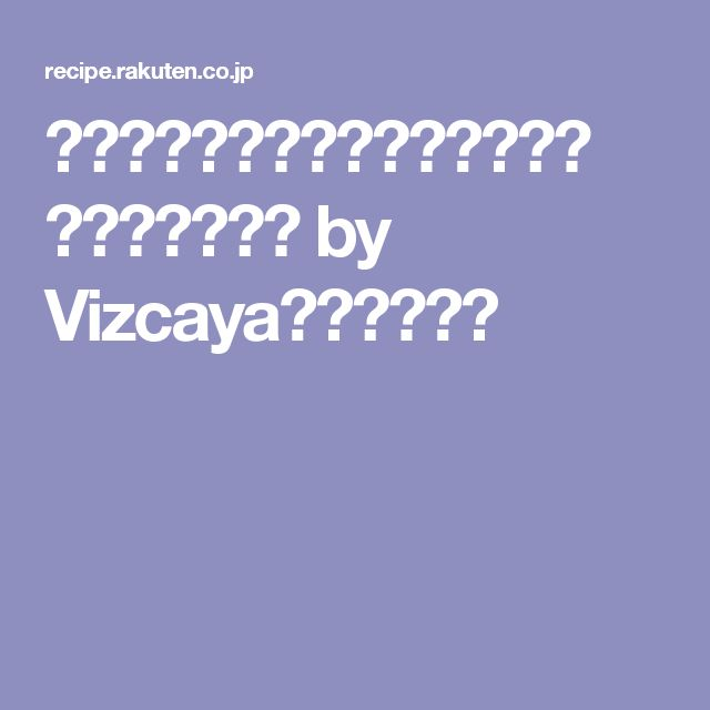 おうちでバル☆牡蠣のアヒージョ レシピ・作り方 by Vizcaya 楽天レシピ