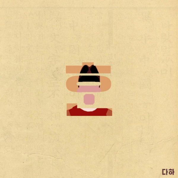Korean Typography Word Play - by Lee Da Ha (이다하) - represents the korean king who make korean alphabet 'hangul'