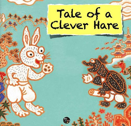 Tale of a Clever Hare tells the story of an ailing Dragon King who is told he can recover his health only through eating a hare's liver. you can search this book on i books store. (search 'jangyoung') https://itunes.apple.com/us/book/tale-of-a-clever-hare/id596269154?mt=11