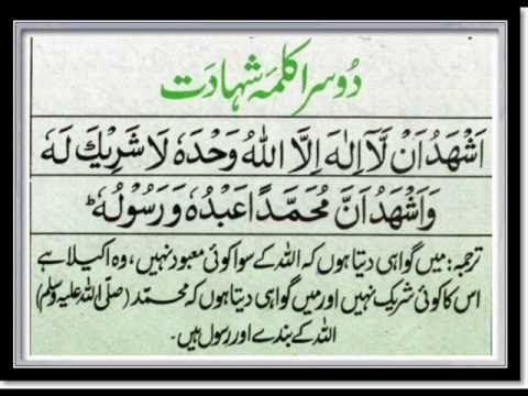▶ 6 Kalimas in Islam ( in Arabic & Urdu ) - YouTube