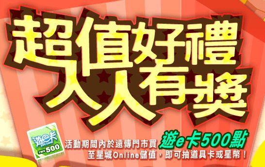 星城Online 超值好禮 人人有獎 遠傳限定活動 (九州娛樂整理) http://ts888.com.tw/