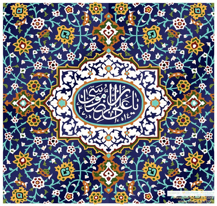 Design of incription of the name of Imam Reza on ceramic