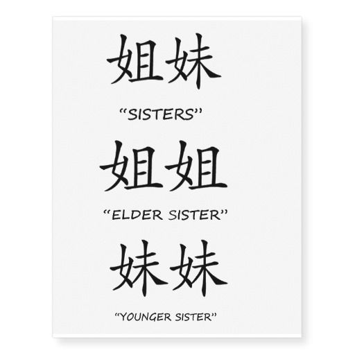 Sister Chinese symbol temporary tattoos. Cool #Chinese symbol temporary #tattoos available to buy. The perfect alternative to the real thing and a great fashion accessory too.