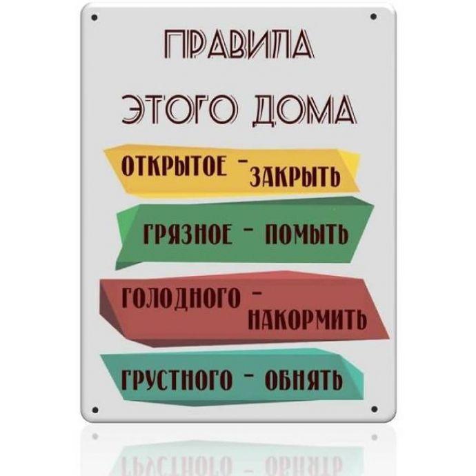 Картинки по запросу Декоративные таблички для дома.