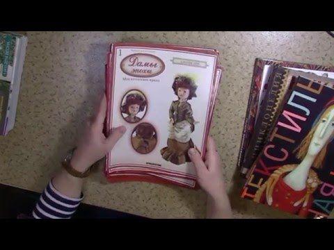 Библиотека кукольника. Часть 3