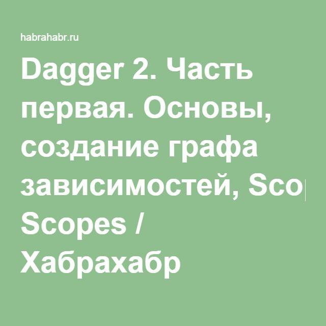 Dagger 2. Часть первая. Основы, создание графа зависимостей, Scopes / Хабрахабр