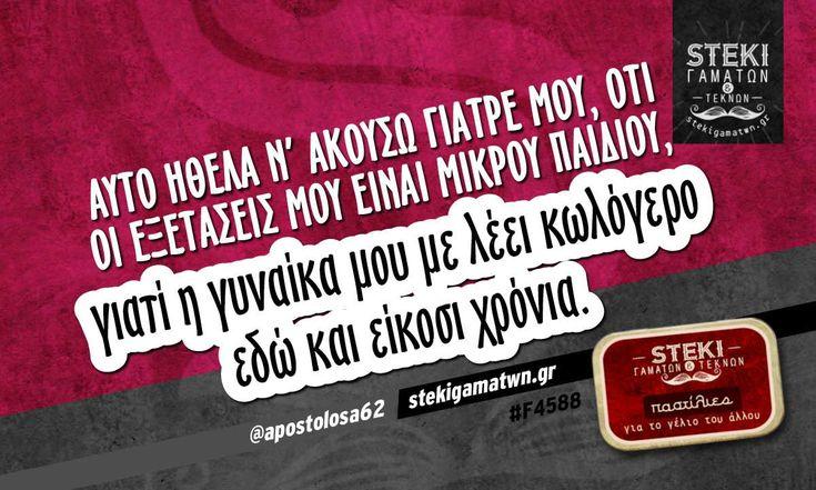 Αυτό ήθελα ν' ακούσω γιατρέ μου @apostolosa62 - http://stekigamatwn.gr/f4588-2/
