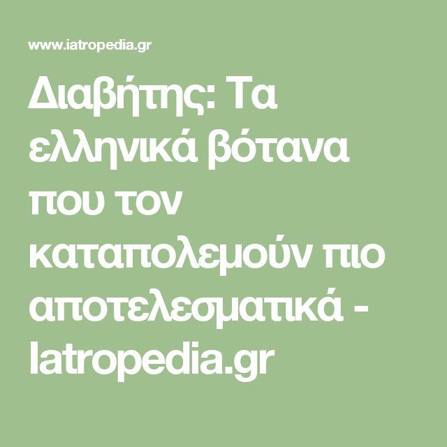 Διαβήτης: Τα ελληνικά βότανα που τον καταπολεμούν πιο αποτελεσματικά - Iatropedia.gr