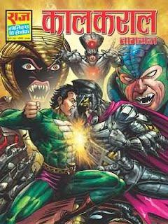 Kaal Karal Nagraj Comics Download Kaal Karal Read Online Raj Comics Store