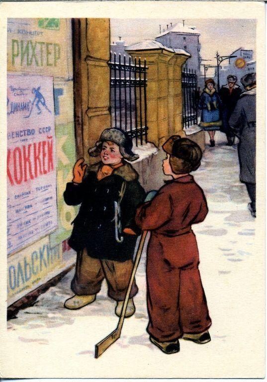 """Старая открытка СССР """"Юные хоккеисты"""". Худ. Панов - антикварные предметы в магазине ДеПутти"""