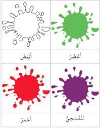 Les nomenclatures en arabe... les couleurs