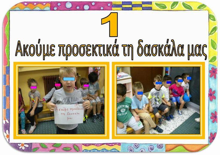 5o - 7o ΝΗΠΙΑΓΩΓΕΙΑ ΤΥΡΝΑΒΟΥ: Οι Καθημερινές ρουτίνες μας