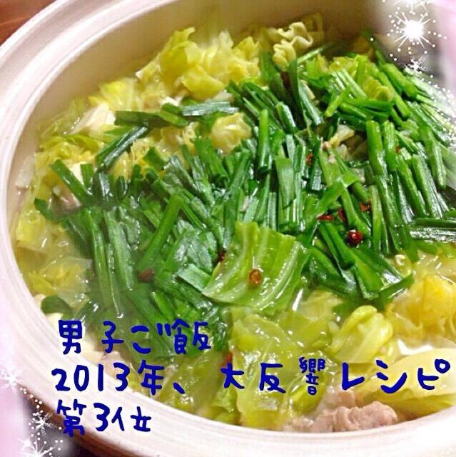 男子ご飯、2013年大反響レシピ!第3位簡単で材料もあったので作ってみましたまだまだ寒いけど、汗が温まりますよ✨Power出そうです - 106件のもぐもぐ - 豚バラとキャベツの塩にんにく鍋 by KyonKyon1110