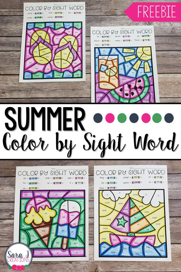 Free Summer Color By Sight Word Coloring Pages Sight Word