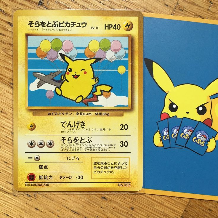 Pikachu of the day! Love it or hate it?  #pikachu #playpokemon #ポケモン #Pokemon #PokemonTCG #tcg  #pokemoncards #pokemongo #pokemonmaster #nintendo  #pokemontcgo #PTCGO  #pokemoncommunity #pokelover  #pokemonart  #play #trading #card #game #pokemontrainer #pokemongame #teamrocket #pokedex #rare #gottacatchemall #pokemonrare #pokefan #pokeart  #pokemaniac #ashketchum