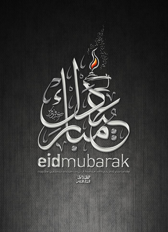 Eid Mubarak 1432H by firdausmahadi.deviantart.com on @deviantART