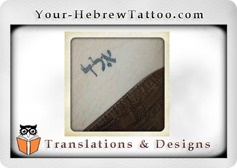 47 best images about hebrew tatoo on Pinterest | Lettering ...