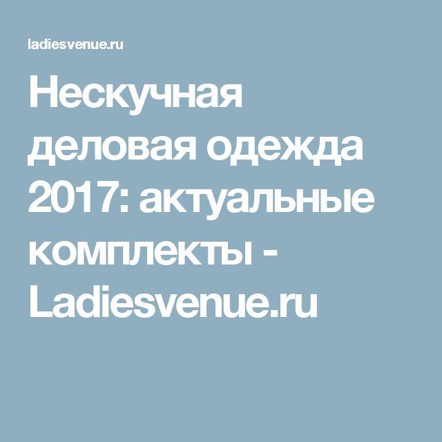 Нескучная деловая одежда 2017: актуальные комплекты - Ladiesvenue.ru