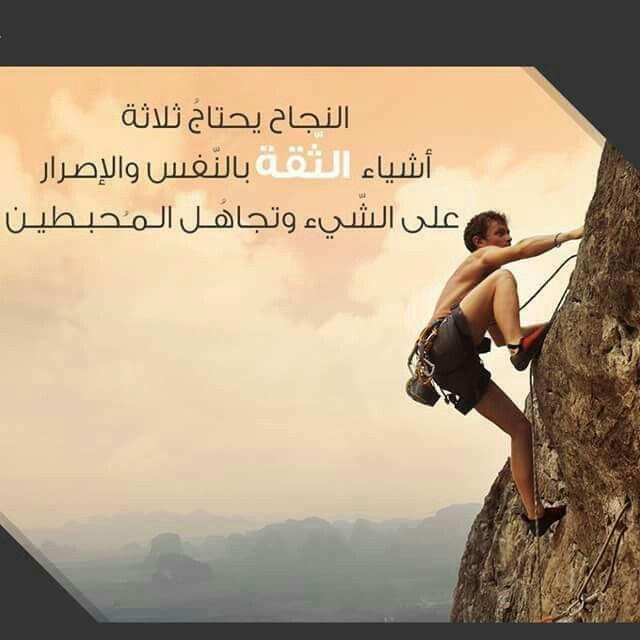 الثقه الاصرار تجاهل المحبطين Alive Quotes Kindness Quotes Arabic Quotes
