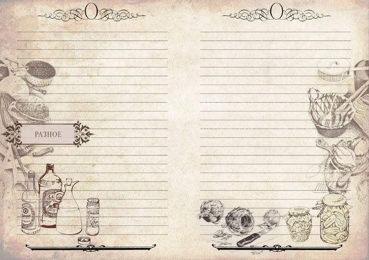 Бумажные Диковины: Новый дизайн страниц книги для кулинарных рецептов.