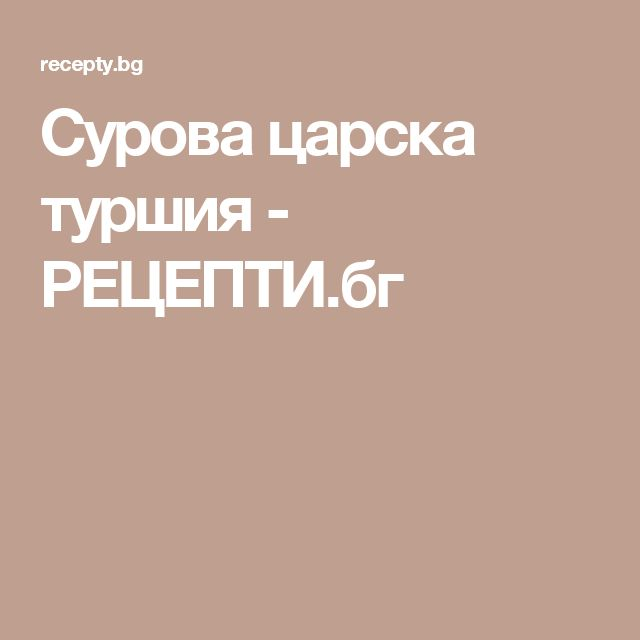 Сурова царска туршия - РЕЦЕПТИ.бг