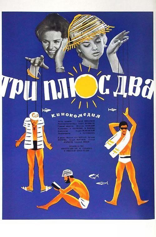Наталья Кустинская - Три плюс два (1963)