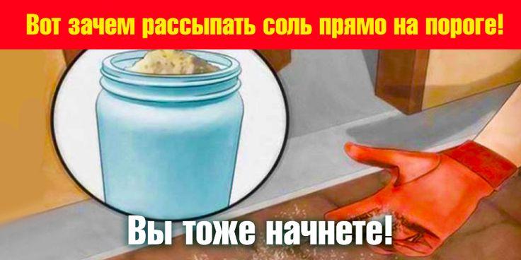 Вот зачем рассыпать соль прямо на пороге! Вы тоже начнете!   Полезные советы