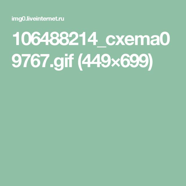 106488214_cxema09767.gif (449×699)