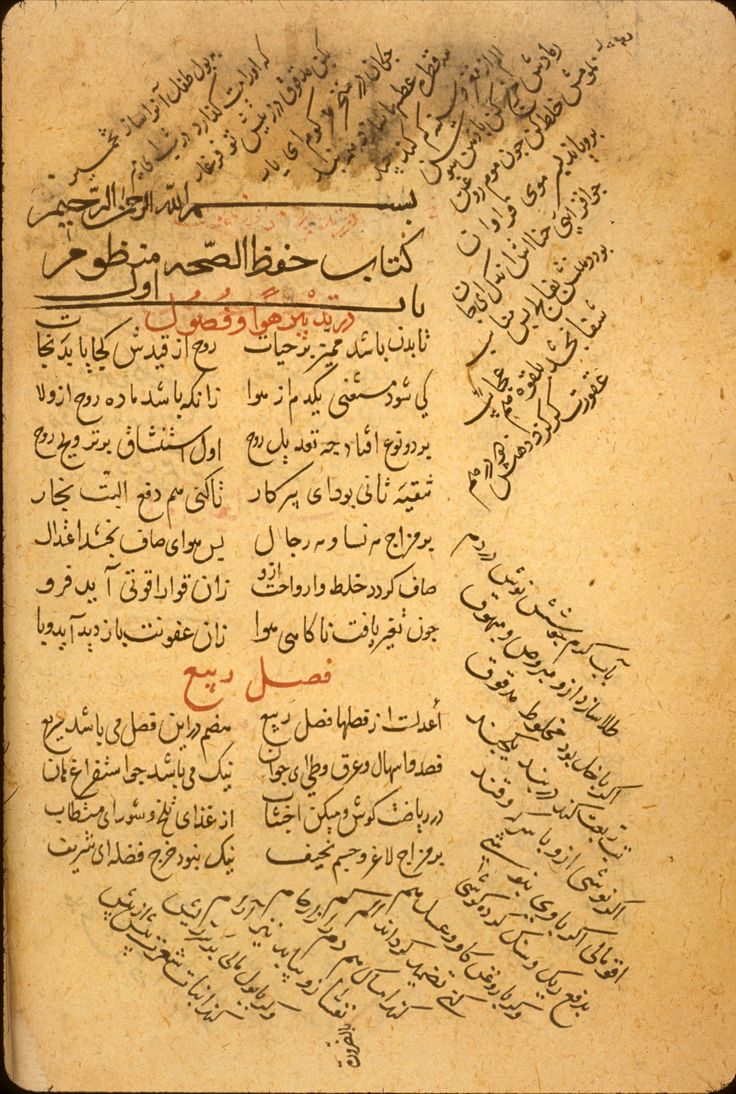 How to write an arabic poem