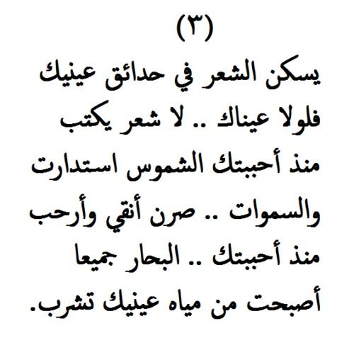 نزار قباني this man's depiction of love in his poems is so intense it's why I have such high expectations of love