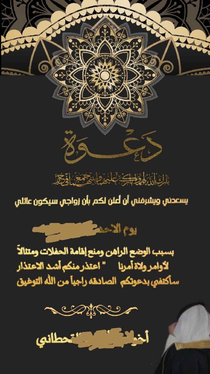 تكتمل فرحتنا بليلة العمر بوجود أحبتنا سنكون في انتظاركم بهذه المناسبة لتشاركونا أسعد اللحظات بكل ح Eid Card Designs Wedding Logo Design Wedding Cards Images
