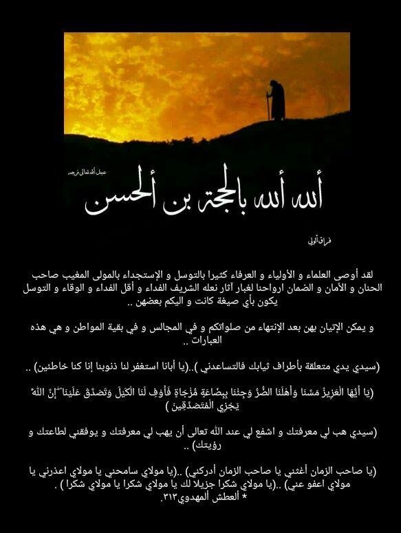 الحقائق المهدوية أحمد المهدوي 313 Battle Of Karbala Celestial Movie Posters