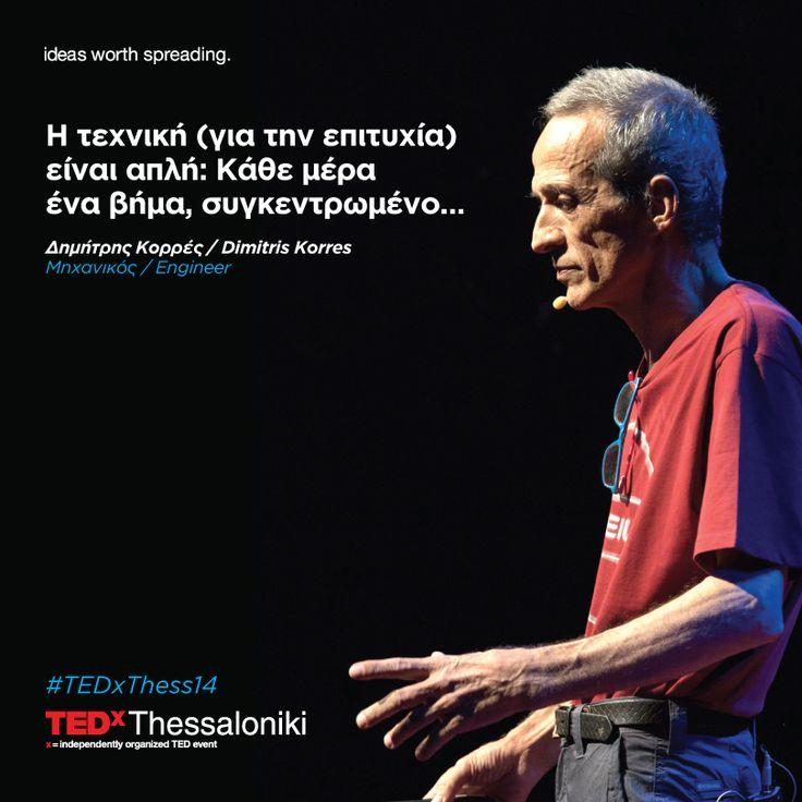 Dimitris Korres, Engineer, Inventor