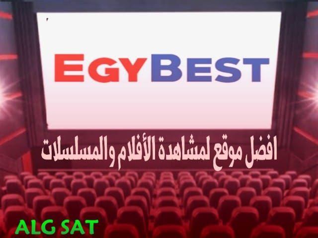 ايجى بست Egybest أفضل موقع لمشاهدة الأفلام والمسلسلات اون لاين أفضل موقع لمشاهدة الأفلام والمسلسلات ايجى بست Egybest اليوم نق Frame Home Decor Decor