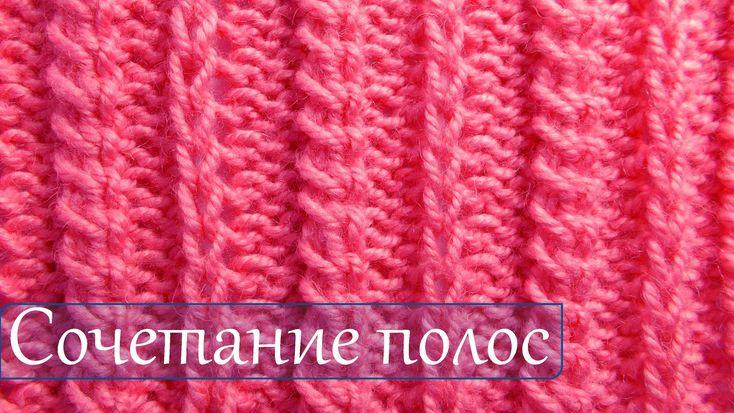 Резинка сочетание полос используется при вязании кофт, свитеров, шарфов. Вязка данного узора односторонняя. Вы сможете без особого труда научиться вязать узо...