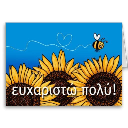 ευχαριστώ πολύ! (Greek Thank you card)